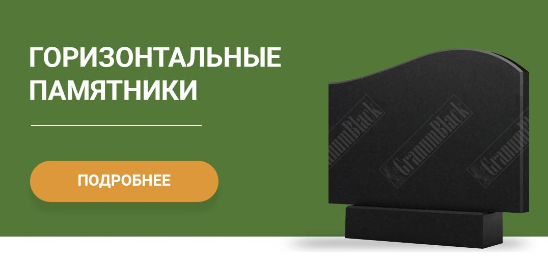 Памятники из гранита с доставкой по РФ