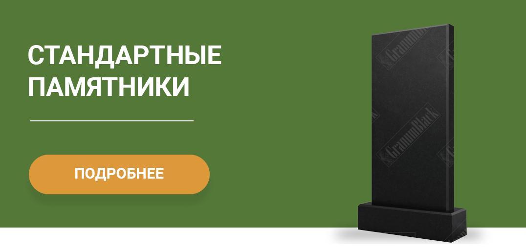 Памятники из Карельского гранита с доставкой по РФ