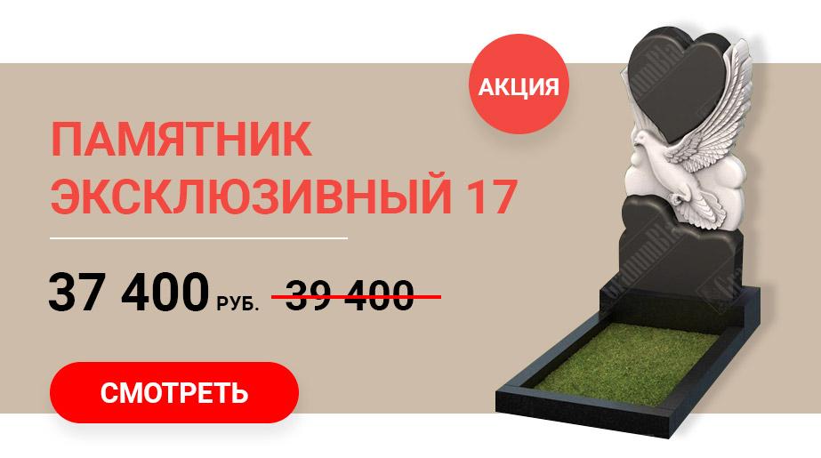 Памятник эксклюзивный 17 с акцией