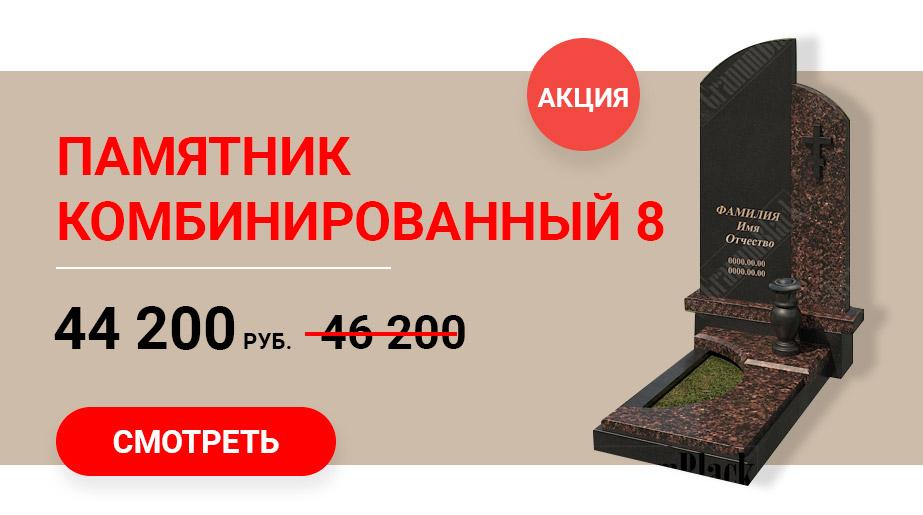 Памятник комбинированный 8 с акцией