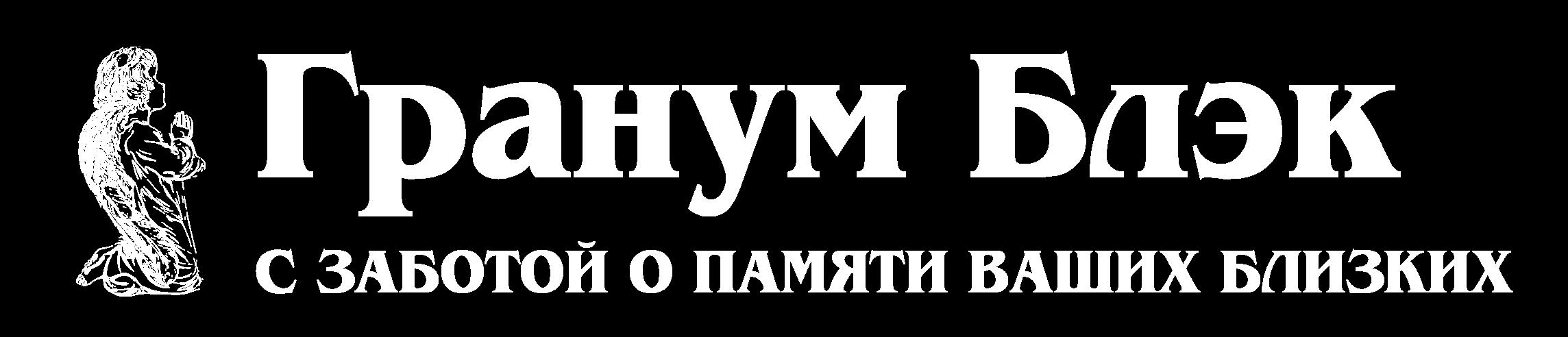 Гранум Блэк